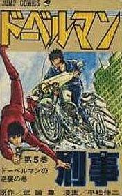 couverture, jaquette Doberman Keiji 5  (Shueisha)