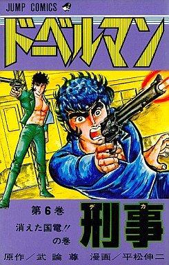 couverture, jaquette Doberman Keiji 6  (Shueisha)
