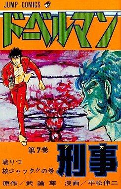 couverture, jaquette Doberman Keiji 7  (Shueisha)