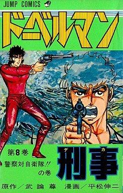 couverture, jaquette Doberman Keiji 8  (Shueisha)