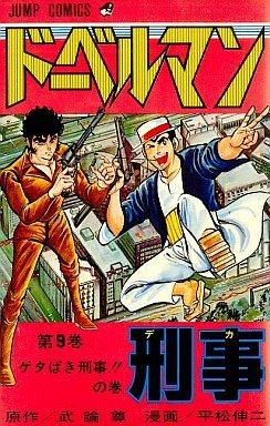 couverture, jaquette Doberman Keiji 9  (Shueisha)
