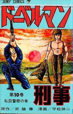 couverture, jaquette Doberman Keiji 10  (Shueisha)