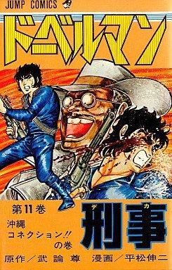 couverture, jaquette Doberman Keiji 11  (Shueisha)