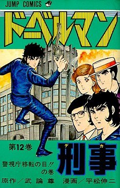 couverture, jaquette Doberman Keiji 12  (Shueisha)