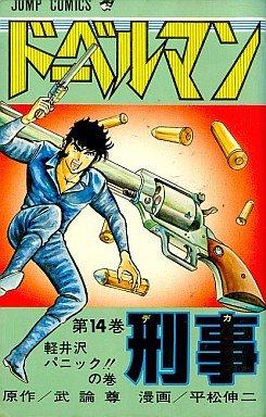 couverture, jaquette Doberman Keiji 14  (Shueisha)