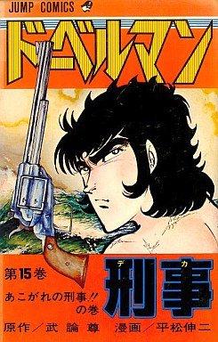 couverture, jaquette Doberman Keiji 15  (Shueisha)