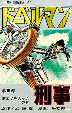 couverture, jaquette Doberman Keiji 16  (Shueisha)