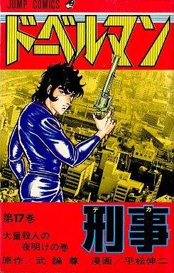 couverture, jaquette Doberman Keiji 17  (Shueisha)