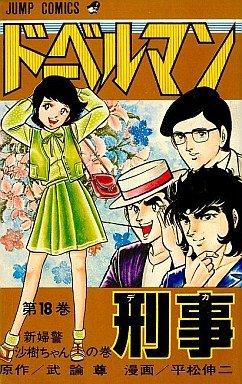 couverture, jaquette Doberman Keiji 18  (Shueisha)