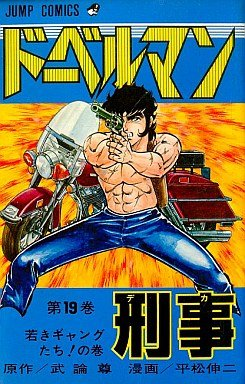 couverture, jaquette Doberman Keiji 19  (Shueisha)