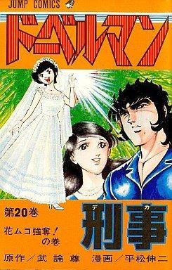 couverture, jaquette Doberman Keiji 20  (Shueisha)