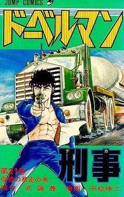 couverture, jaquette Doberman Keiji 21  (Shueisha)