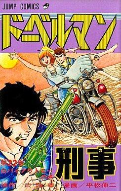 couverture, jaquette Doberman Keiji 22  (Shueisha)