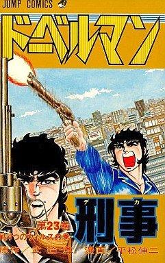 couverture, jaquette Doberman Keiji 23  (Shueisha)
