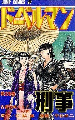 couverture, jaquette Doberman Keiji 25  (Shueisha)