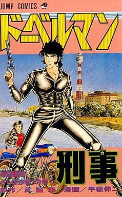 couverture, jaquette Doberman Keiji 26  (Shueisha)