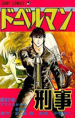 couverture, jaquette Doberman Keiji 27  (Shueisha)