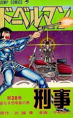 couverture, jaquette Doberman Keiji 28  (Shueisha)