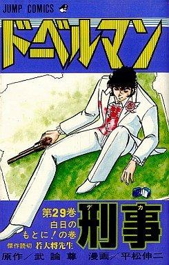 couverture, jaquette Doberman Keiji 29  (Shueisha)