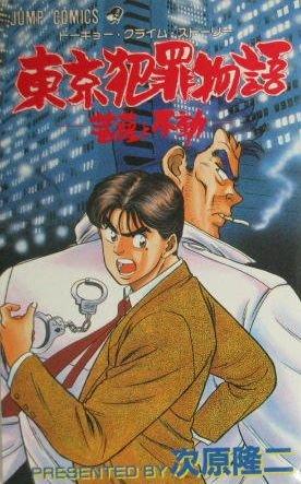 Tôkyô Hanzai Monogatari - Bosatsu to Fudô édition Simple