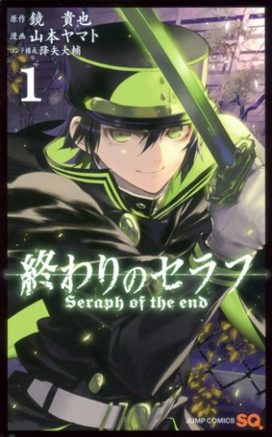 Seraph of the end # 1