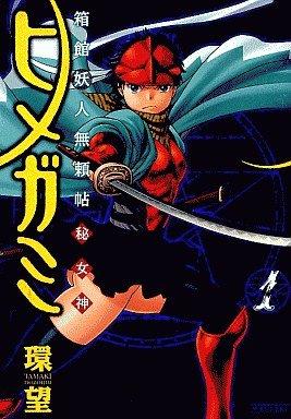 couverture, jaquette Hakodate Yôjin Buraichô Himegami 1  (Kodansha) Manga