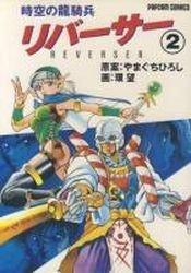 couverture, jaquette Jikû no Ryûkihei Reverser 2  (Shogakukan)