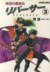 couverture, jaquette Jikû no Ryûkihei Reverser 3  (Shogakukan) Manga