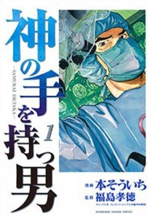 Kami no Te wo Motsu Otoko édition Simple