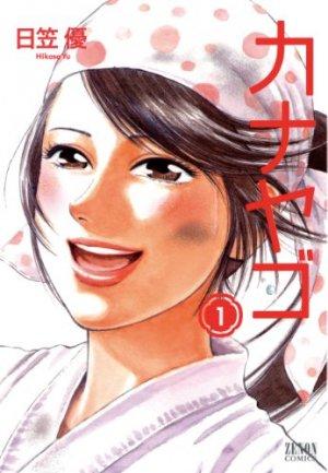 Kanayago 1 Manga