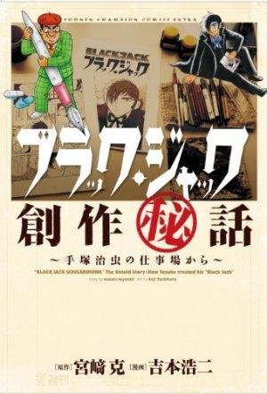 Black Jack Sôsaku Hiwa - Tezuka Osamu no Shigotoba Kara édition Simple