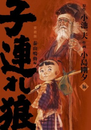 Lone Wolf & Cub Edition 2012 16 Manga