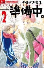 Junbichû 2 Manga