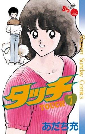 couverture, jaquette Touch - Theo ou la batte de la victoire 7 2ème Edition (Shogakukan)
