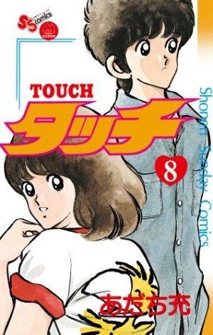 couverture, jaquette Touch - Theo ou la batte de la victoire 8 2ème Edition (Shogakukan) Manga