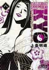couverture, jaquette Samurai Deeper Kyo Bunko 8