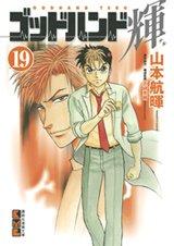 God Hand Teru Bunko 19 Manga