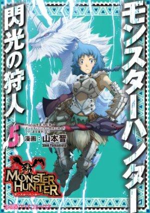couverture, jaquette Monster Hunter Flash 5  (Enterbrain)
