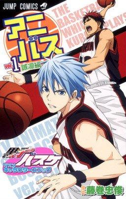 Kuroko no Basket TV anime character book - anibasu édition simple