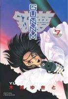 couverture, jaquette Gunnm 7  (Glénat Manga) Manga