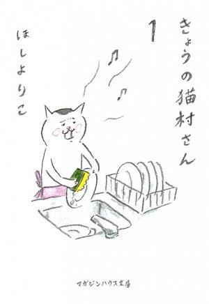Nekomura-san édition Bunko