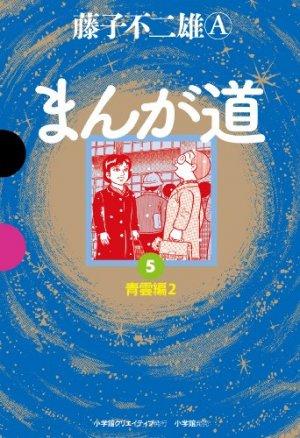 couverture, jaquette Manga Michi Deluxe 5