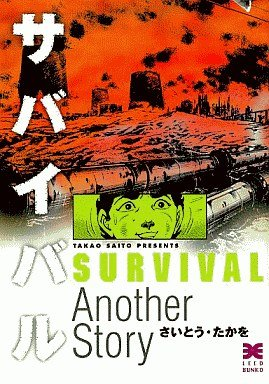 Survival Another Story édition Simple
