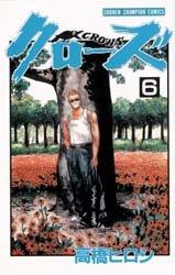 couverture, jaquette Crows 6  (Akita shoten) Manga