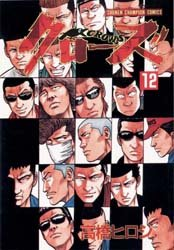 couverture, jaquette Crows 12  (Akita shoten) Manga