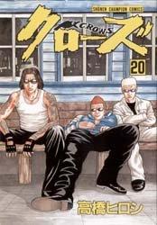 couverture, jaquette Crows 20  (Akita shoten) Manga