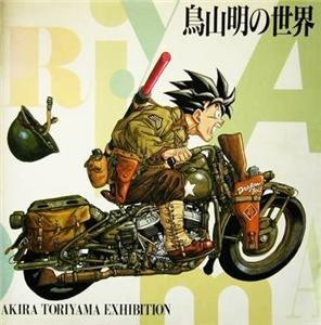 Akira Toriyama Exhibition