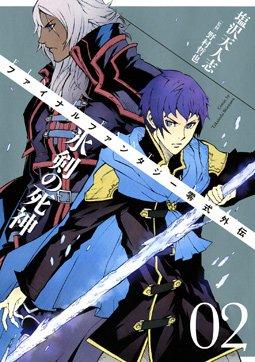 couverture, jaquette Final Fantasy Type-0 – Le Guerrier à l'épée de glace 2  (Square enix)