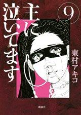 Omo ni Naitemasu 9 Manga
