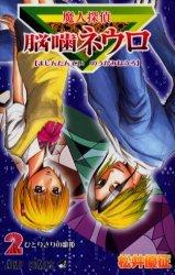 couverture, jaquette Neuro - le mange mystères 2  (Shueisha)